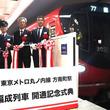 東京メトロ丸ノ内線の方南町駅が6両に対応 都心直通の「座れる始発列車」もデビュー