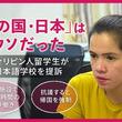 「夢の国・日本はウソだった」 介護施設でタダ働きの末、帰国を強制されたフィリピン人女性留学生が日本語学校を提訴