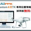 Phantom 4 RTK後処理補正専用ソフト『KLAU PPK-J Desktop for P4R』試用版ダウンロードサービス開始のお知らせ