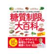 洋泉社『糖質制限の大百科』好評発売中