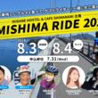 【エントリー受付中!】しまなみ海道の美食と絶景を味わえるライドイベント「OMISHIMA RIDE 2019」 開催! しまなみの美味しいグルメを食べて、ゲストライダーと一緒に大三島を走ろう!