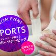 【大阪医専】部活や日常生活に役立つ! 現役トレーナーが教える効果的なテーピング術