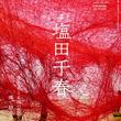 過去最大規模の個展を森美術館で開催中の塩田千春。その作品と半生を追う! 『美術手帖』8月号は「塩田千春」特集