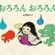 石黒亜矢子が描く、子ども版「百鬼夜行」。ポップでキュートな妖怪絵本『おろろん おろろん』、ヒグチユウコのギャラリー・ボリス雑貨店で原画展も開催!