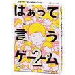 「はぁって言うゲーム」の第2弾が7月26日に発売。「ぷよぷよ」の米光一成氏が考案した,お題を声と表情だけで演じるカードゲーム