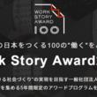 """~人でも企業でもなく""""働き方の挑戦ストーリー""""を表彰します!~at Will Work『ワークストーリーアワード2019』第3回 ストーリー応募受付を開始!"""