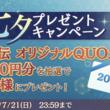 女性向け恋愛ゲーム「イケメンシリーズ」7周年を記念した最新作『イケメン源氏伝(げんじでん) あやかし恋(こい)えにし』事前登録者数が77,777人を突破!