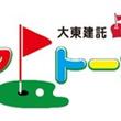 LPGA公認トーナメント「大東建託・いい部屋ネットレディス」開催2019年8月1日(木)~4日(日) 鳴沢ゴルフ倶楽部(山梨県)