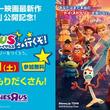 日本トイザらス、映画「トイ・ストーリー4」公開を記念して、『夏休みのトイザらス、さあ行くぞ!』キャンペーンを実施 ~2019年7月12日(金)-8月31日(土)、全国167店舗で開催~