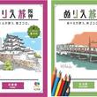 これまでに計26万部を配布した大人気の塗り絵シリーズの第3弾!「尼崎駅」版と「伝法駅」版の配布を7月9日(火)から開始!~「ヴァンゴッホ色鉛筆60色セット」が当たるSNS投稿キャンペーンを実施します~
