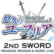 『悠久のユーフォリア』2度目のライブイベント「2nd SWORD」で会場限定CDの発売が決定