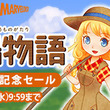 『牧場物語』新作発表記念! 3DS向け『牧場物語』シリーズDL版が最大66%オフとなるセールを7月24日9時59分まで実施