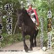 ラオウのコスプレで「黒王号」騎乗気分 『北斗の拳』イベントが北海道の動物園で開催