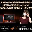 iiyama PC、ストリーマー「まゆちゃんねる」とコラボしたゲーミングPC