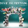 キズナアイや初音ミクなどのバーチャルシンガー集結のフェス『DIVE XR FESTIVAL supported by SoftBank』開催!