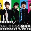声優ユニット「GOALOUS5」による初の生放送番組「声福生放送!GOALOUS5 全員集合!〈重大報告をするのだ!〉」が7月15日に配信決定