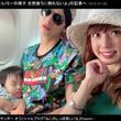 アレクサンダー、家族旅行で沖縄に向かうも「エコノミークラス狭い」