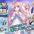 DMM GAMES「かんぱに☆ガールズ」、ナハノやイトなどを実装