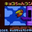 『キョロちゃんランド』という鬼畜ゲーの難易度がおかしい…死んだ目になりながら挑む「葵ちゃんとファミコン」シリーズ。登場するゲームがどれも激ムズな件