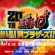 【朗報】救急戦隊ゴーゴーファイブ20周年イベント開催決定 ハイーーッ!
