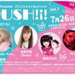 電脳少女はーちゃん。初プロデュースのアニソンメインDJイベント『PUSH!!!』を池袋虜にて開催!