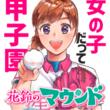 【連載開始から3周年!】女子野球マンガ『花鈴のマウンド』最新第7巻発売!