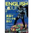 アメコミで英語を学ぶ! 月刊「ENGLISH JOURNAL」8月号が発売