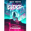 TRIGGER新作TVアニメ「BNA ビー・エヌ・エー」発表!監督・吉成曜×脚本・中島かずきの初タッグで2020年放送予定