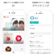 ファンコミュニティアプリ fanicon で、チケット・グッズ販売が最安値で可能に!