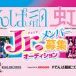 DEARSTAGE新ユニットのお披露目ライブ開催、先輩の相沢梨紗らMC務める