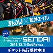 FLOW×藍井エイル 仙台で初の対バン!FLOW主催「AAA仙台」イベント12月1日に開催決定 !