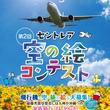 飛行機・空・旅をテーマにした「第2回セントレア空の絵コンテスト」開催!