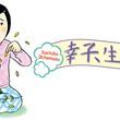 不幸っぽいけどなんか楽しそう!?『幸子、生きてます』(柘植文)、コミックDAYSで連載開始!