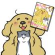 ウェイ~♪ あーちゃんとまめのLINEスタンプ発売ですし! 餅付きなこ初コミック『おさんぽですし!』大好評! 「おさんぽですし!発売記念スタンプ」本日リリースですし~♪