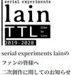「serial experiments lain」商用可の二次創作ガイドライン公開 20周年を超えてなおlainは遍在する