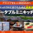 【nCampアウトドアキッチングッズ】クラウドファンディング - CAMPFIRE (キャンプファイヤー)にて目標達成!!