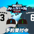 プロ野球オールスター2019ユニフォーム予約受付開始!