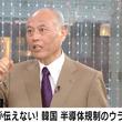 舛添氏、韓国への対抗措置に苦言「制裁を止めるシナリオが無い事は問題」 一方では「エースを投入」と評価も