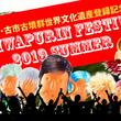 祝!仁徳天皇陵・世界文化遺産登録を記念した新企画 「はにわぷりんの夏フェス」を7月8日(月)から開催!