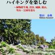 自然に囲まれた環境でハイキングの魅力を体感! 播磨地域に特化したガイドブック『播磨 ハイキングを楽しむ』(牧歌舎)が 2019年7月15日(月)発売。B6判 本体価格1,250円+税