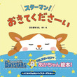 横浜DeNAベイスターズの球団マスコットが絵本に!初の公式赤ちゃん絵本『スターマン!おきてくださーい』発売!