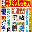 健活手帖夏号は「老化防止、抗がんにビタミンC」特集 小林幸子さん美川憲一さんのインタビューも 7月9日発売