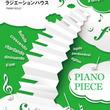 『ラジエーションハウス/服部隆之』のピアノ楽譜がフェアリーより7月中旬に発売。フジテレビ系ドラマ「ラジエーションハウス~放射線科の診断レポート~」オリジナルサウンドトラックより