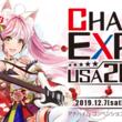 「CharaExpo USA 2019」出展社説明会開催。お気軽にご参加ください。