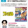 神戸電子専門学校が7月13日~9月7日に公開セミナーを実施、須田剛一氏×松山洋氏のスペシャルセッションのほか、高木謙一郎氏、林・ファミ通編集長のセミナーも