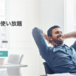 月額 9,800 円で使い放題の AI 自動翻訳「Qlingo」正式リリース