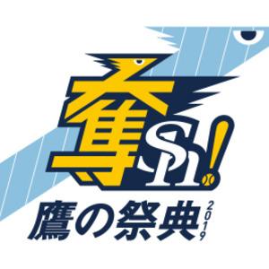 ヤフオク ドーム イベント 2019