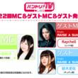「バンドリ!TV LIVE」第22回放送のお知らせ