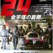 「ル・マン24時間 2019」7月10日刊行!