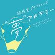 """エイサー、横須賀プログラミング""""夢""""アカデミーにChromebookを提供"""